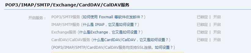 QQ邮箱开启发送设置方法.png